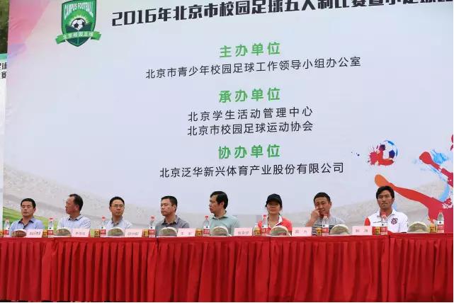 2016年北京市校园足球五人制比赛暨小足球比赛圆满收官