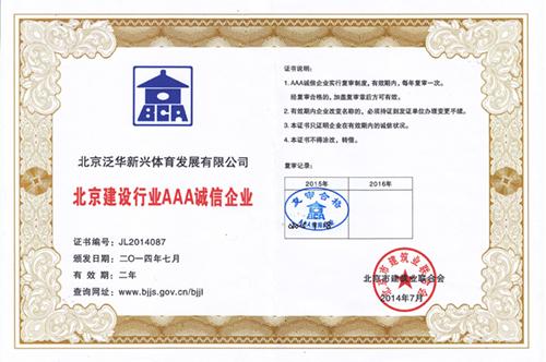 北京建设行业AAA诚信企业