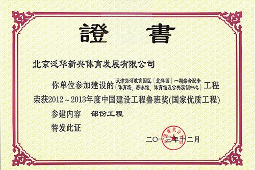 中国建设工程鲁班奖(国家优质工程)