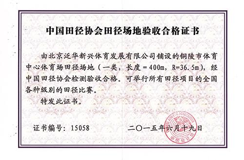 铜陵体育中心场地合格证书