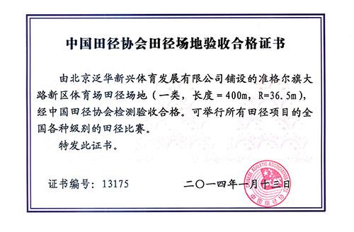 准格尔旗体育场田径场地合格证书