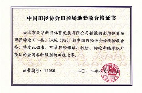 南阳体育场田径场地合格证书