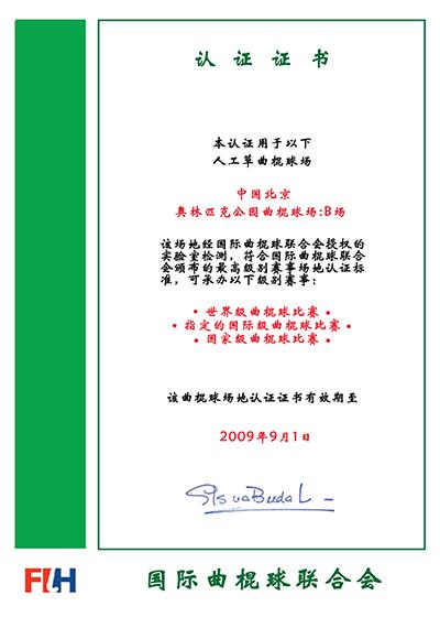 """国际曲联 """"GLOBAL""""级认证 --北京奥林匹克公园曲棍球场"""